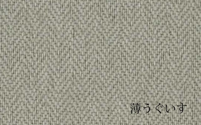 ヘリンボン作務衣【秋・冬】