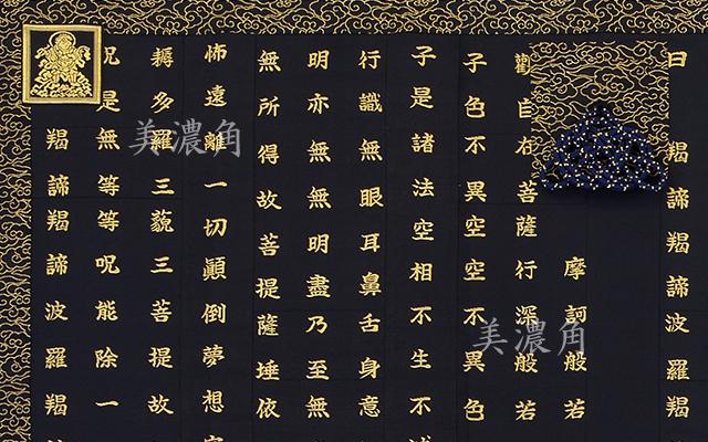 黒色般若心経額縁金襴九条袈裟 座具付
