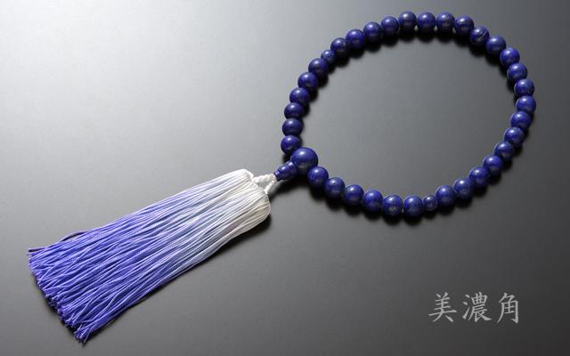 瑠璃(ラピスラズリ) 一輪念珠 8mm玉 八宗用正絹京染ぼかし房